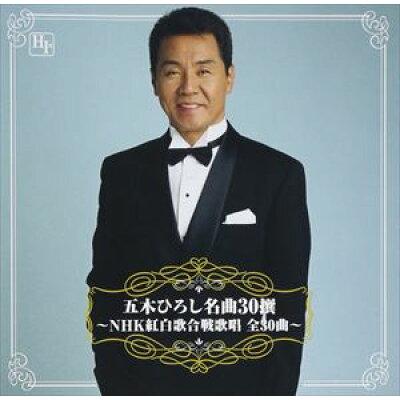 五木ひろし名曲30撰~NHK紅白歌合戦歌唱 全30曲~/CD/TKCI-72398