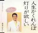 人生かくれんぼ/灯りが欲しい/CDシングル(12cm)/TKCI-90012