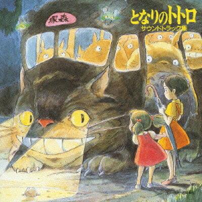 となりのトトロ サウンドトラック集/CD/TKCA-72725