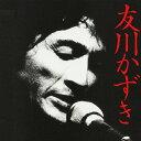 友川かずき・ゴールデン☆ベスト/CD/TKCA-72787