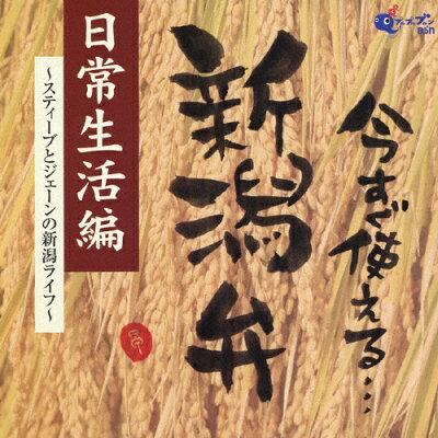 今すぐ使える新潟弁 日常生活編~スティーブとジェーンの新潟ライフ~/CD/TKCA-72955