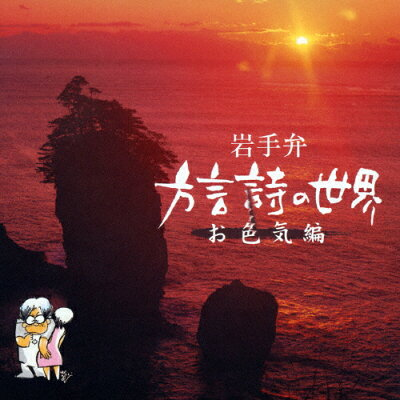 岩手弁「方言詩の世界」~お色気編~/CD/TKCA-73097