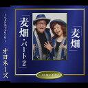 麦畑/麦畑・パート2/CDシングル(12cm)/TKCA-90157