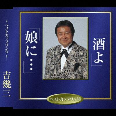 酒よ/娘に…/CDシングル(12cm)/TKCA-90163