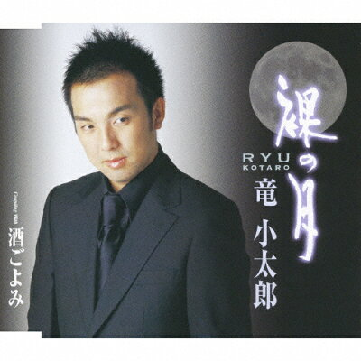 裸の月/CDシングル(12cm)/TKCA-90213