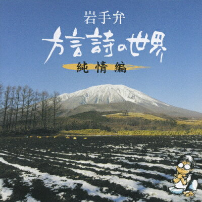 岩手弁「方言詩の世界」純情編/CD/TKCA-73229
