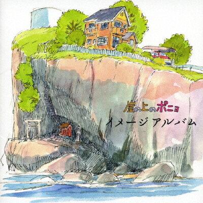 崖の上のポニョ イメージアルバム/CD/TKCA-73309