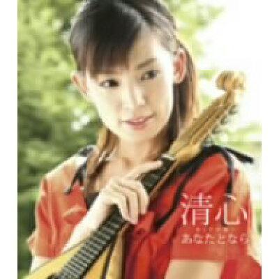 あなたとなら/CDシングル(12cm)/TKCA-73353