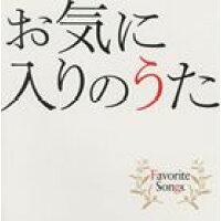 お気に入りのうた~Favorite Songs~/CD/TKCA-73379