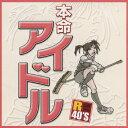 R40'S SURE THINGS!! 本命アイドル/CD/TKCA-73401