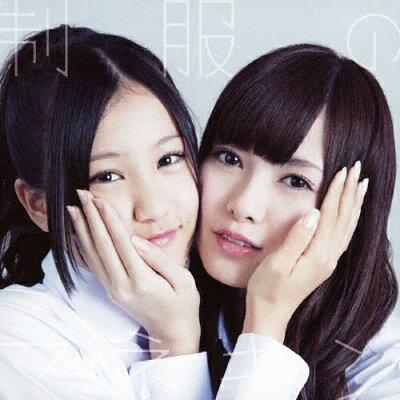 制服のマネキン(DVD付/Type-B)/CDシングル(12cm)/SRCL-8203