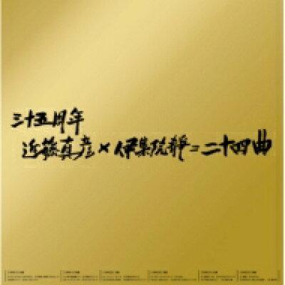 三十五周年 近藤真彦×伊集院静=二十四曲 アルバム SRJL-1094/6