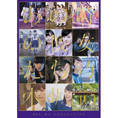 ALL MV COLLECTION~あの時の彼女たち~(完全生産限定盤)/Blu-ray Disc/SRXL-80
