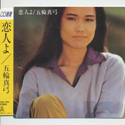 恋人よ/CD/CSCL-1235