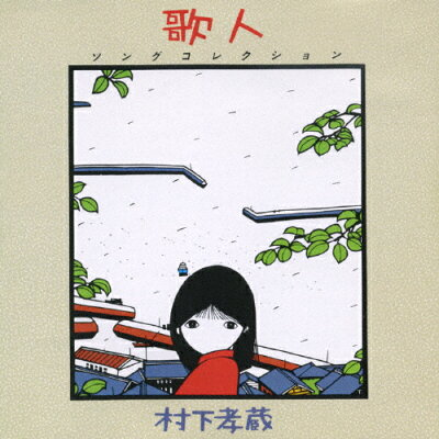 歌人~ソング・コレクション~/CD/SRCL-2723