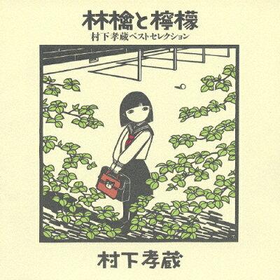 林檎と檸檬~村下孝蔵ベストセレクション/CD/SRCL-3258