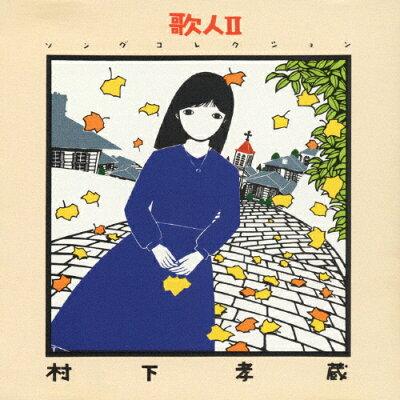 歌人II ソングコレクション/CD/SRCL-3541
