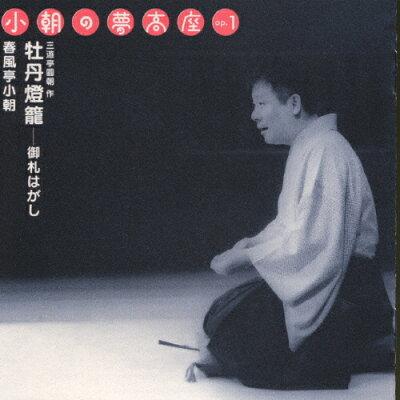 「牡丹燈籠-御札はがし」/CD/SRCL-4303
