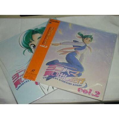LD ヨコハマ買い出し紀行 Vol.1