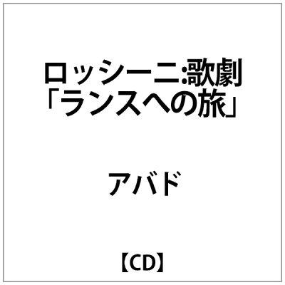 ロッシーニ:歌劇「ランスへの旅」(全曲)/CD/SRCR-9327