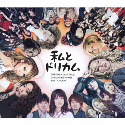 私とドリカム -DREAMS COME TRUE 25th ANNIVERSARY BEST COVERS-/CD/ESCL-4182
