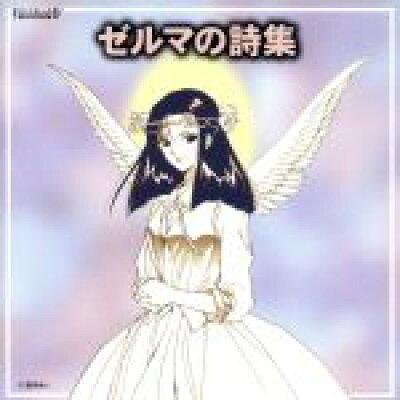 VOICELAND ゼルマの詩集/CD/PHCL-5050