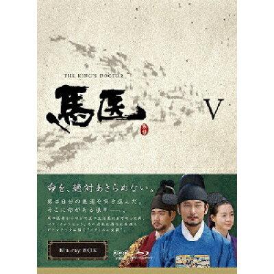 馬医 Blu-ray BOX V/Blu-ray Disc/PCXE-60062