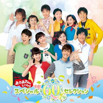 NHK「おかあさんといっしょ」スペシャル60セレクション/CD/PCCG-01836