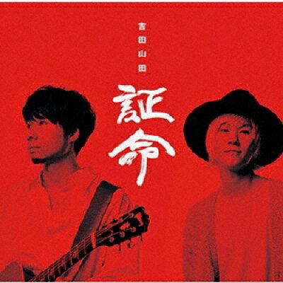 証命【デラックス盤】/CD/PCCA-04825