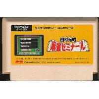 ファミコンソフト 田村光昭の麻雀ゼミナール
