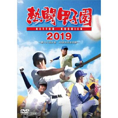 熱闘甲子園 2019 ~第101回大会 48試合完全収録~/DVD/PCBE-56118