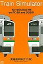 トレインシミュレータ 東海道本線211系