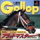 週刊Gallop ブラッドマスター