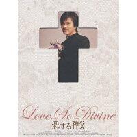 恋する神父 コンプリートBOX/DVD/PCBG-50878