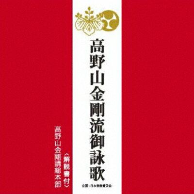 高野山金剛流御詠歌/CD/PCCG-01262