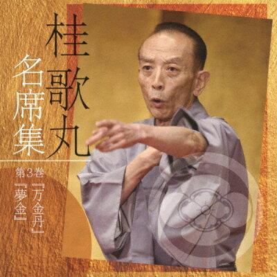 桂歌丸 名席集3 万金丹/夢金/CD/PCCG-01653