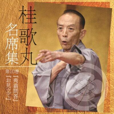 桂歌丸 名席集10 蒟蒻問答/お見立て/CD/PCCG-01660