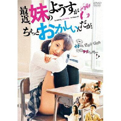 最近、妹のようすがちょっとおかしいんだが。DVD/DVD/PCBE-54650