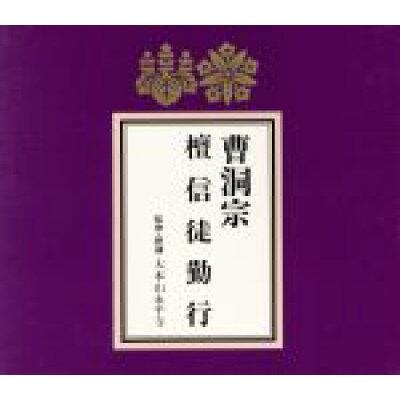 曹洞宗 檀信徒勤行/CD/D28P-6334