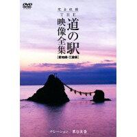完全収録 THE 道の駅 映像全集 愛知県・三重県/DVD/PCBG-11154
