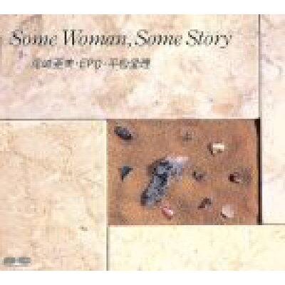 尾崎亜美.EPO.平松愛理-Some Woman.Some Story- /オムニバス