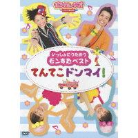 いっしょにうたおうモンすたベスト てんてこドンマイ!/DVD/PCBG-10901
