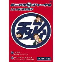 第二アサ(秘)ジャーナル 大人の社会科見学 ダンディー編/DVD/PCBE-53936