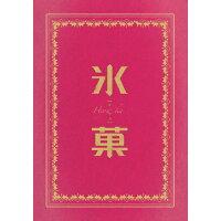 氷菓 DVD 愛蔵版/DVD/PCBE-55849