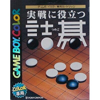 GB 実戦に役立つ 詰碁 GAME BOY