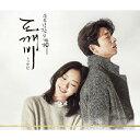 「トッケビ~君がくれた愛しい日々~」オリジナルサウンドトラック/CD/PCCA-04656