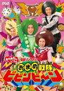 「おかあさんといっしょ」最新ソングブック おまめ戦隊ビビンビ~ン/DVD/PCBK-50125