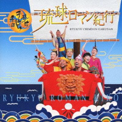 琉球ロマン紀行/CD/PCCA-02255