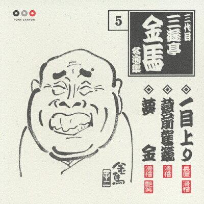 三代目三遊亭金馬 名演集5.一目上り/蔵前駕篭/夢金/CD/PCCG-00786