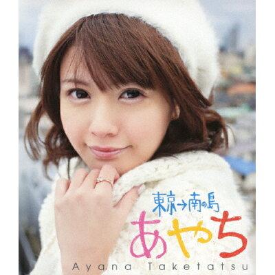竹達彩奈イメージBlu-ray「あやち ~東京→南の島~」/Blu-ray Disc/PCXP-50078